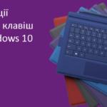 Комбінації швидких клавіш для Windows 10
